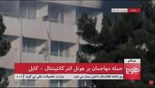 Varias personas escapan del hotel asediado en Kabul descolgándose por las ventanas