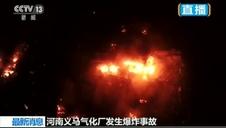 Una explosión en una planta de gas en China mata a varios trabajadores