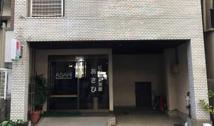 Fachada del Business Ryokan Asahi.