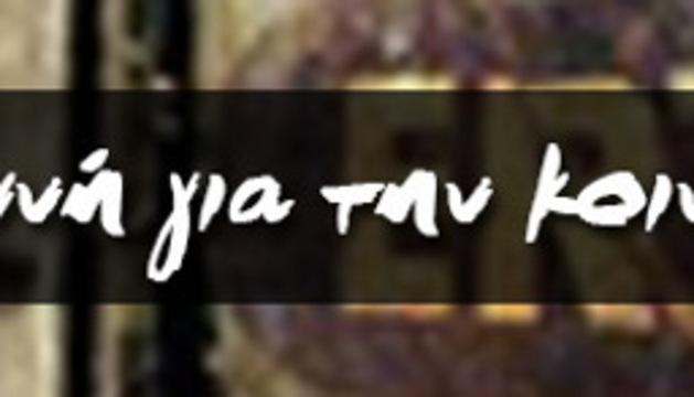 La televisión pública griega