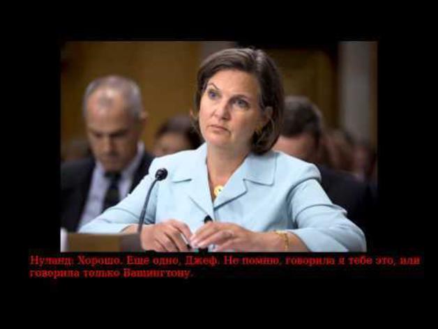 """Conversación en la que EE UU dice """"que se joda la UE"""""""