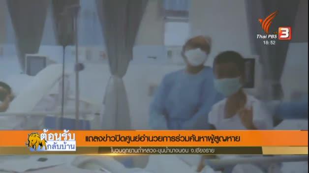 Los niños rescatados de una cueva en Tailandia están en buen estado de salud