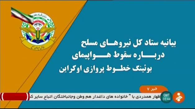 """Irán reconoce que derribó el avión de pasajeros ucraniano por un """"error humano"""""""