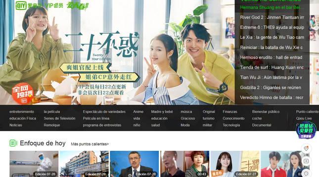 Imagen de la pantalla de entrada a la plataforma china iQIYI.